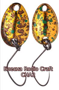 Блесна Rodio Craft CHA2
